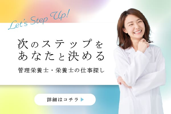 Let's Step Up! 次のステップをあなたと決める 管理栄養士・栄養士の仕事探し